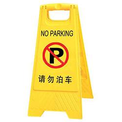 请勿停车告示牌